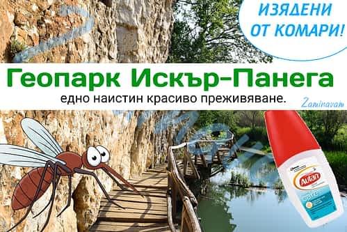 Изядени от комари! Геопарк Искър - Златна Панега едно наистина красиво преживяване.